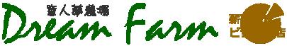 相模湖・津久井の本格薪窯ピッツェリア(ピザレストラン)「童人夢農場(ドリームファーム)」